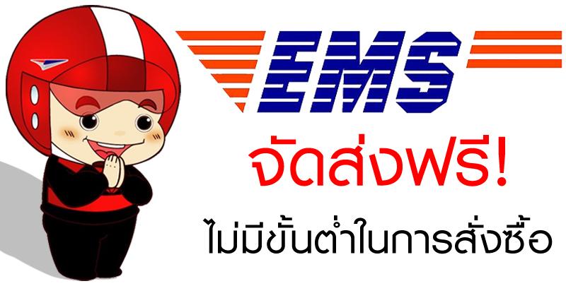 เลือดจระเข้-EMS-Free