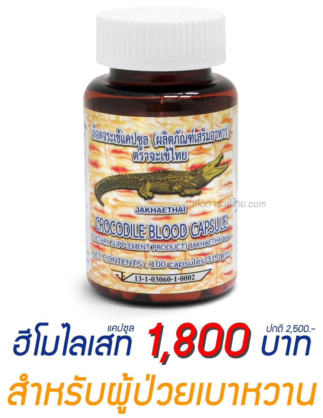 hemolysate-ฮีโมไลเสท-จระเข้แคปซูล-ราคา-1800