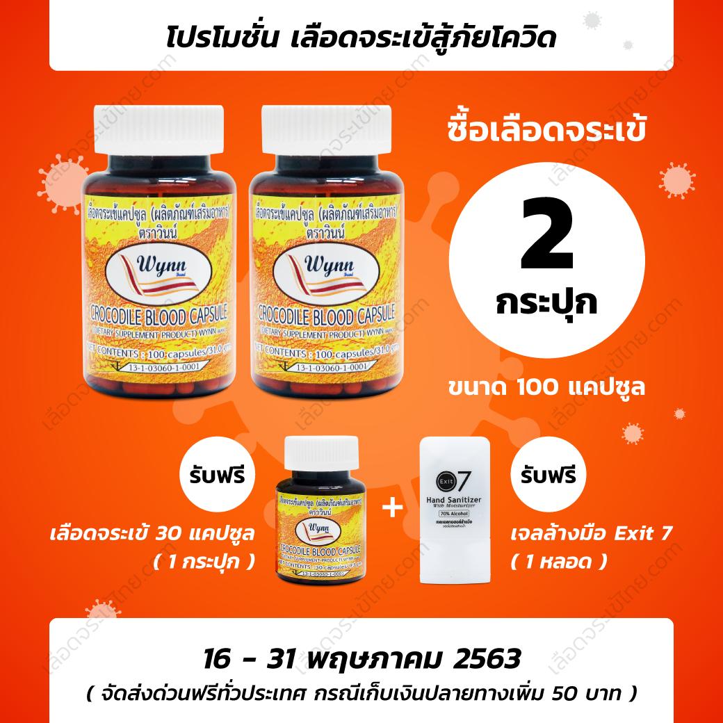 เลือดจระเข้ไทย-5-promotion-May-2020