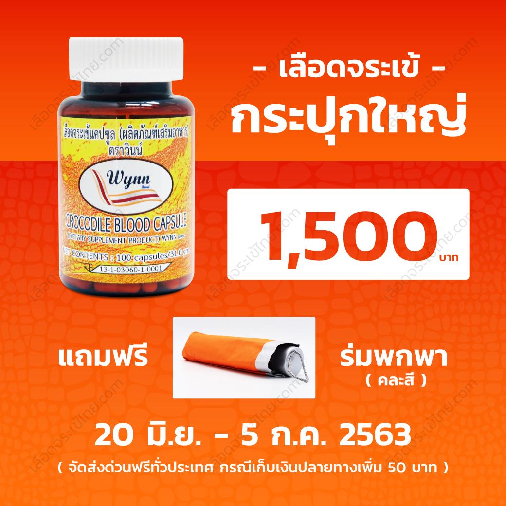 เลือดจระเข้ไทย-Promotion-JUNE-2020-new-1