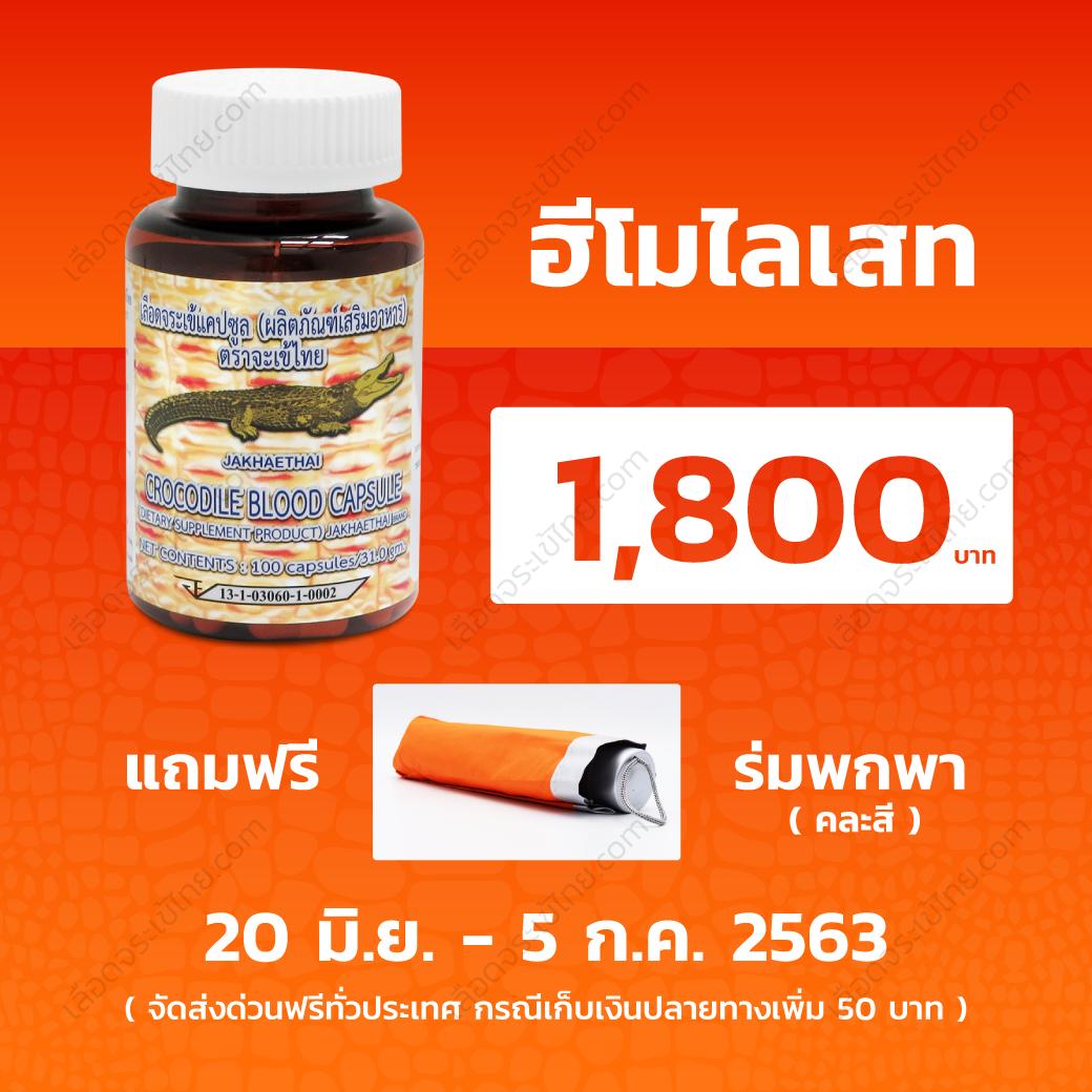 เลือดจระเข้ไทย-Promotion-JUNE-2020-new-2