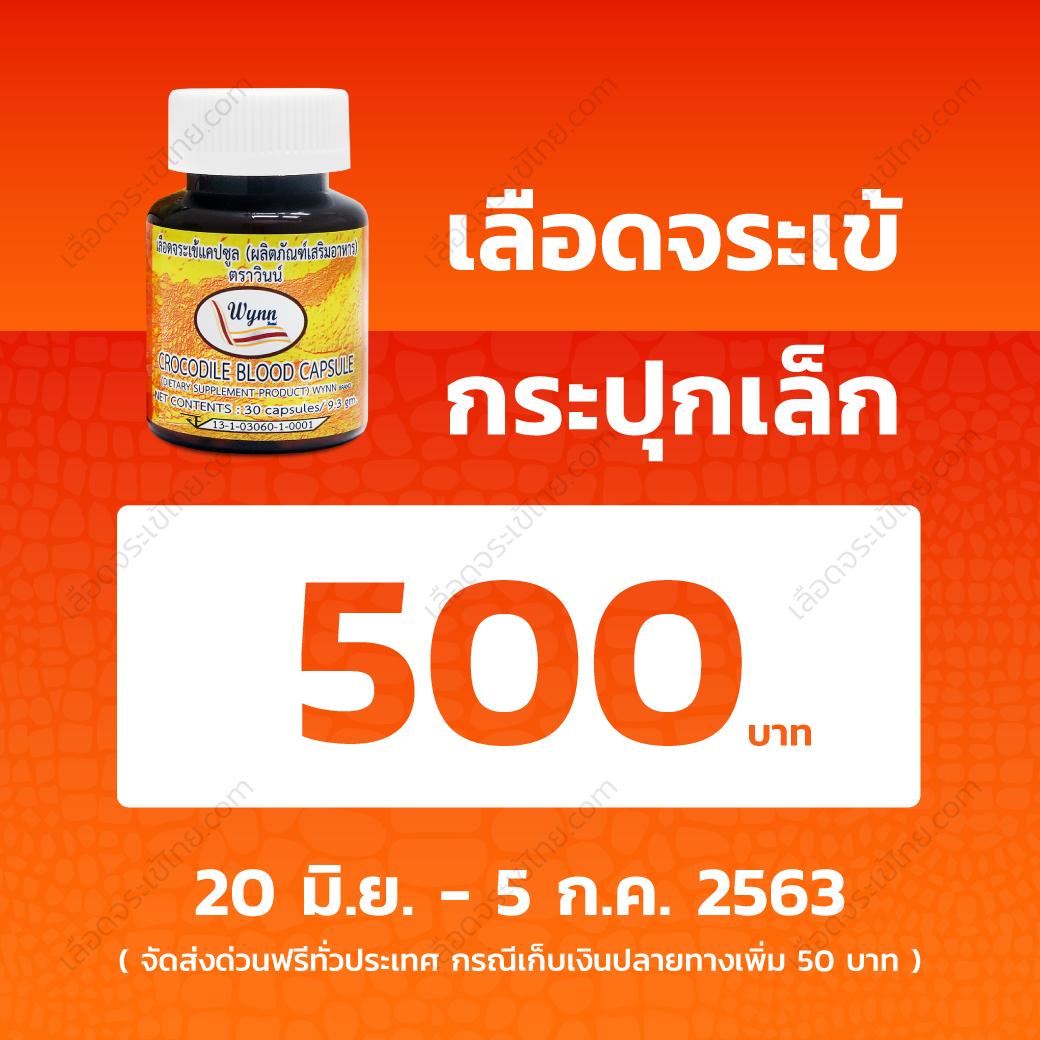 เลือดจระเข้ไทย-Promotion-JUNE-2020-new