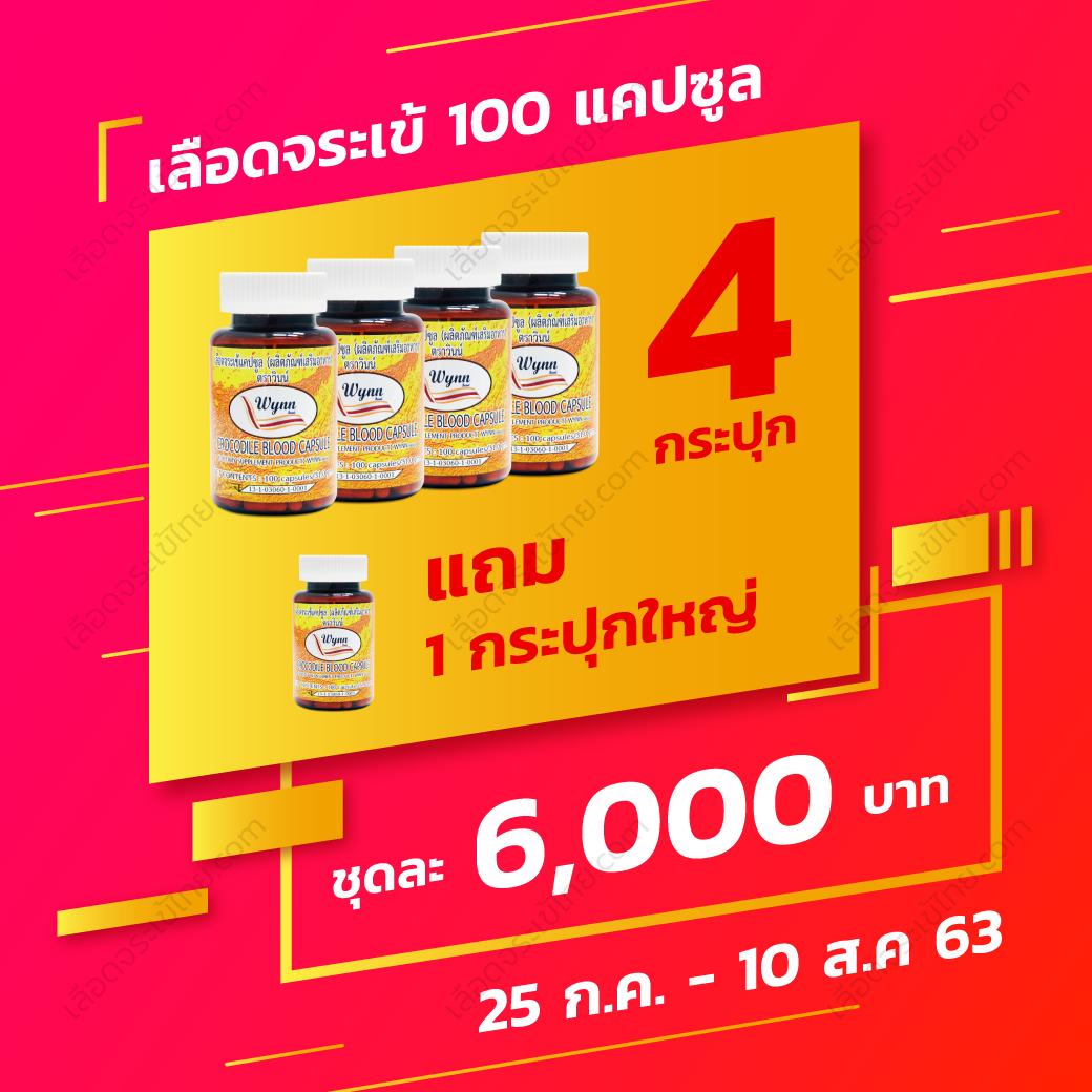 เลือดจระเข้ไทย-Promotion-2020-1