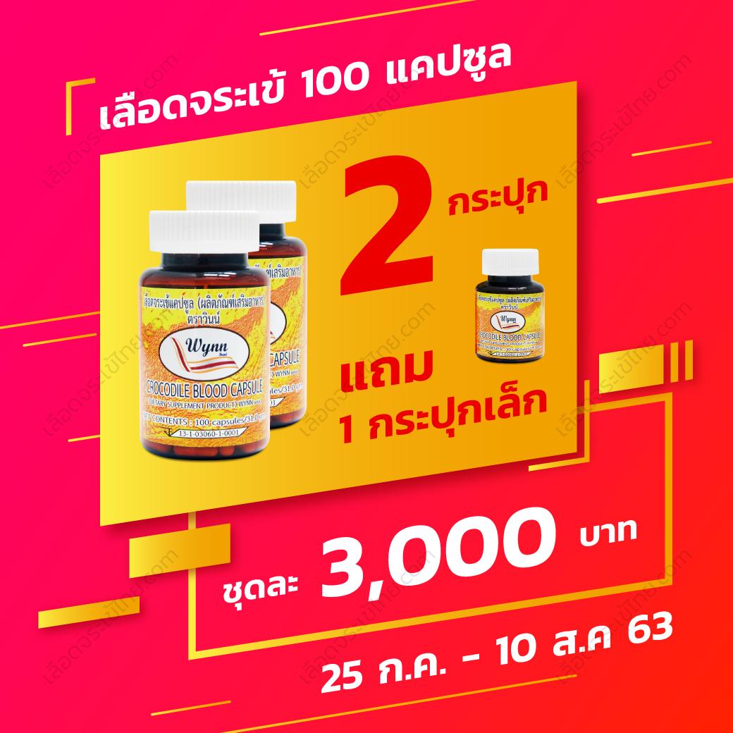 เลือดจระเข้ไทย-Promotion-2020