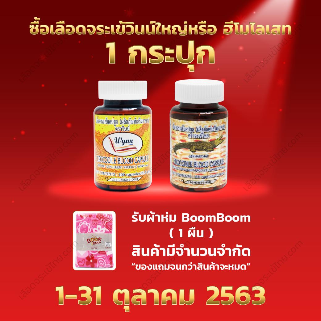 เลือดจระเข้ไทย-Promotion-Oct.-2020