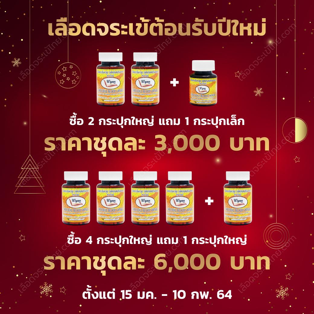เลือดจระเข้ไทย-Promotion-Jan-Feb-2021